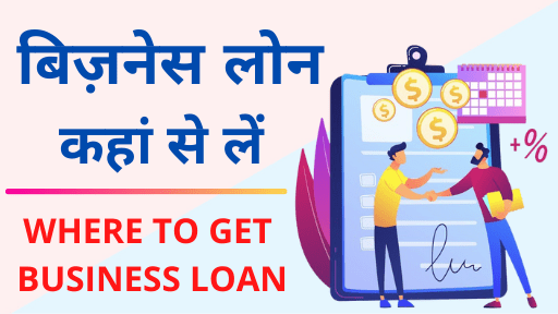 Where to get business loan